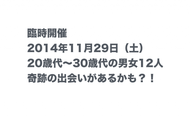 松本市合コン出会いのイベント居酒屋侍小僧
