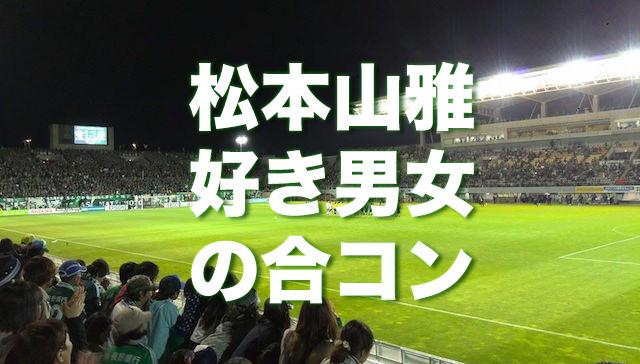 松本山雅サポータ出会いの合コン
