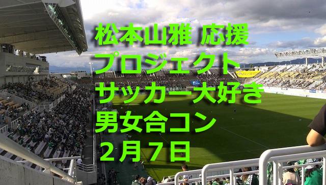 サッカー大好き男女合コン2月7日