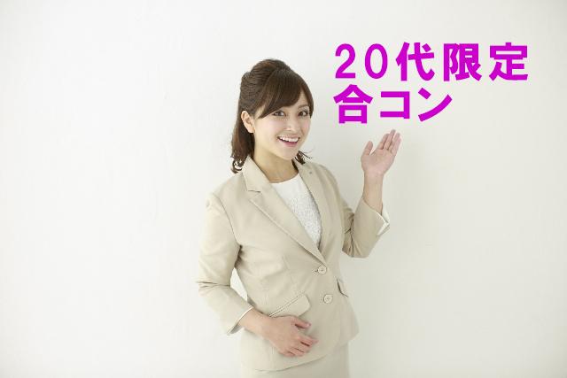 20歳代限定合コン松本市