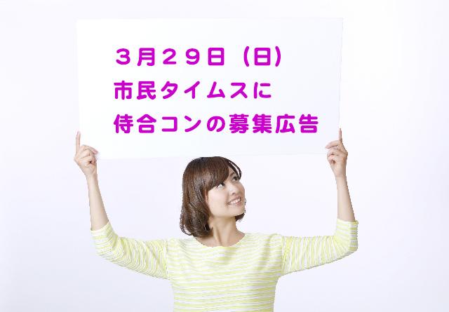 3月29日市民タイムス侍合コンの大募集広告