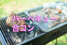 松本市バーベキュー婚活合コン