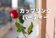 長野県松本市出会いの居酒屋カップリングパーティー