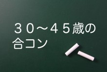 30から40歳合コン情報長野県松本市