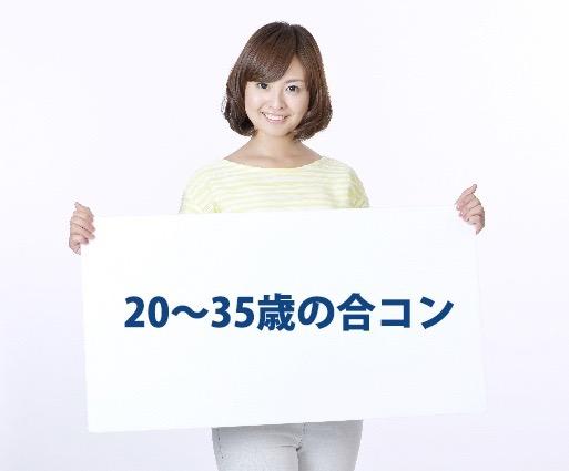 20から35歳の合コン長野県松本市婚活パーティー