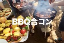 バーベキューBBQ出会い合コン松本市
