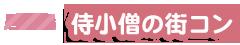 侍小僧 長野県松本市