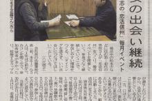 信濃毎日新聞社タウン情報合コンイベント