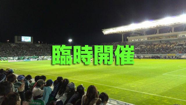 松本山雅出会いイベント