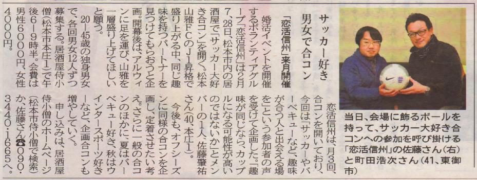 サッカー好き男女で合コン「恋活信州」来月開催