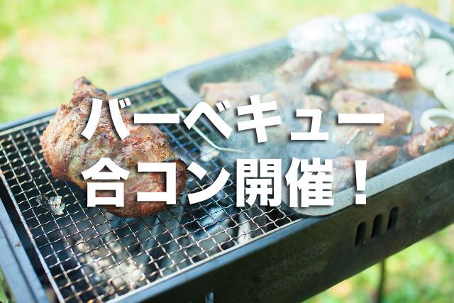 松本市バーベキュー合コン開催