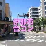 伊那市出会い合コン婚活パーティー・イベント