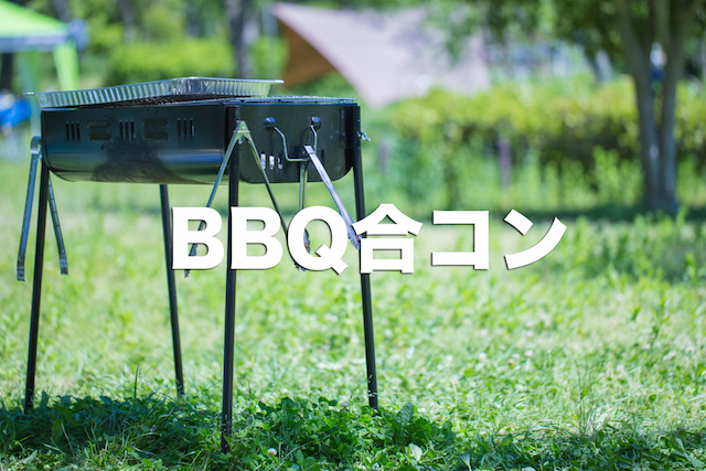 BBQバーベキュー合コン