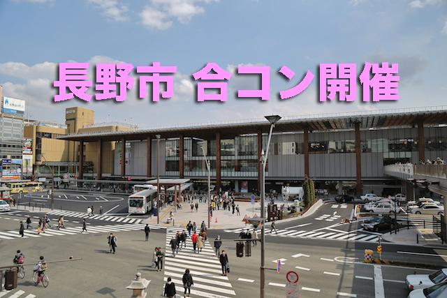長野市合コンイベント開催